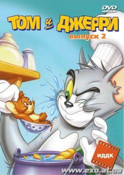 Кіт том і мишеня джері викликали сміх